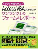 【期間限定価格】アプリ作成で学ぶ Access VBAプログラミング ワンランク上のフォーム&レポート