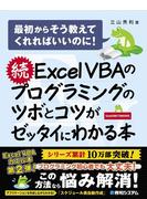 【期間限定価格】続 Excel VBAのプログラミングのツボとコツがゼッタイにわかる本