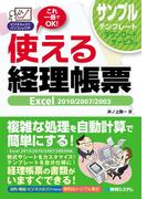 【期間限定価格】使える経理帳票 Excel 2010/2007/2003