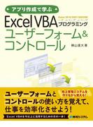 【期間限定価格】アプリ作成で学ぶ Excel VBAプログラミング ユーザーフォーム&コントロール