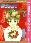 彼とお金とミルフィーユ【期間限定無料】 1(マーガレットコミックスDIGITAL)