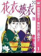 花衣 夢衣【期間限定無料】 1(クイーンズコミックスDIGITAL)