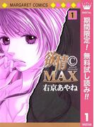 欲情(C)MAX モノクロ版【期間限定無料】 1(マーガレットコミックスDIGITAL)