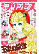 プリンセス 2017年2月号