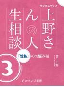 er-ラブホスタッフ上野さんの人生相談 スペシャルセレクション3 ~「性格」のお悩み編~(eロマンス新書)