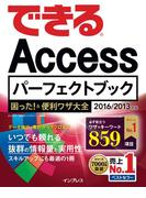 【期間限定価格】できるAccessパーフェクトブック 困った!&便利ワザ大全 2016/2013対応(できるシリーズ)