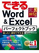 【期間限定価格】できるWord&Excelパーフェクトブック 困った!&便利ワザ大全 2016/2013対応(できるシリーズ)