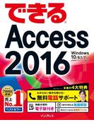 【期間限定価格】できるAccess 2016 Windows 10/8.1/7対応(できるシリーズ)