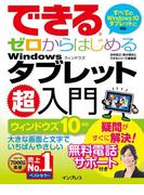 【期間限定価格】できるゼロからはじめるWindowsタブレット超入門 ウィンドウズ 10対応(できるシリーズ)
