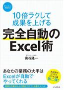 【期間限定価格】10倍ラクして成果を上げる 完全自動のExcel術