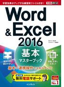 【期間限定価格】できるポケット Word&Excel 2016 基本マスターブック(できるポケットシリーズ)