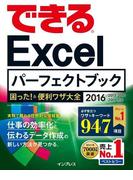 【期間限定価格】できるExcelパーフェクトブック 困った!&便利ワザ大全 2016/2013/2010/2007対応(できるシリーズ)