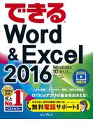 【期間限定価格】できるWord&Excel 2016 Windows 10/8.1/7対応(できるシリーズ)