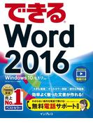 【期間限定価格】できるWord 2016 Windows 10/8.1/7対応(できるシリーズ)