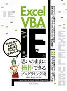 【期間限定価格】Excel VBAでIEを思いのままに操作できるプログラミング術 Excel 2013/2010/2007/2003対応