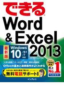 【期間限定価格】できるWord&Excel 2013 Windows 10/8.1/7対応(できるシリーズ)