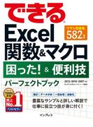 【期間限定価格】できるExcel関数&マクロ 困った!&便利技 パーフェクトブック 2013/2010/2007対応(できるシリーズ)