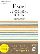 【期間限定価格】Excelお悩み解決BOOK 2013/2010/2007対応(できる for Woman)