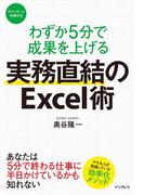 【期間限定価格】わずか5分で成果を上げる 実務直結のExcel術