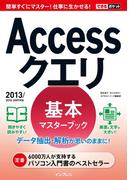【期間限定価格】できるポケット Accessクエリ 基本マスターブック 2013/2010/2007対応(できるポケットシリーズ)