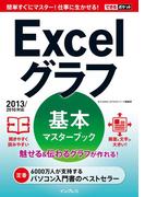 【期間限定価格】できるポケット Excelグラフ 基本マスターブック 2013/2010対応(できるポケットシリーズ)