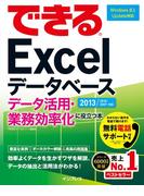 【期間限定価格】できるExcelデータベース データ活用・業務効率化に役立つ本 2013/2010/2007対応(できるシリーズ)