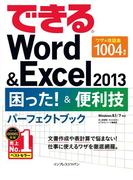 【期間限定価格】できるWord&Excel 2013 困った!&便利技パーフェクトブック(できるシリーズ)