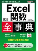 【期間限定価格】できるポケット Excel関数全事典 2013/2010/2007対応