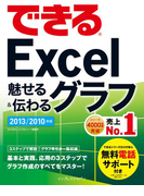 【期間限定価格】できるExcel魅せる&伝わるグラフ 2013/2010対応(できるシリーズ)