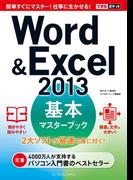 【期間限定価格】できるポケットWord&Excel 2013 基本マスターブック(できるポケットシリーズ)