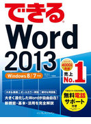 【期間限定価格】できるWord 2013 Windows 8/7対応(できるシリーズ)