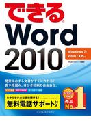 【期間限定価格】できるWord 2010 Windows 7/Vista/XP対応(できるシリーズ)