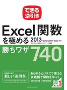 【期間限定価格】できる逆引き Excel関数を極める勝ちワザ 740 2013/2010/2007/2003対応(できる逆引きシリーズ)