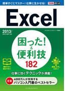 【期間限定価格】できるポケット Excel 困った!&便利技 182 2013/2010/2007/2003/2002対応(できるポケット)