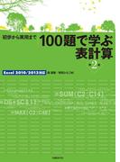 【期間限定価格】100題で学ぶ表計算 第2版 Excel 2010/2013対応