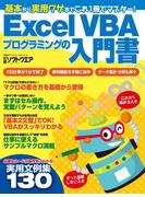 【期間限定価格】Excel VBAプログラミングの入門書(日経BP Next ICT選書)(日経BP Next ICT選書)