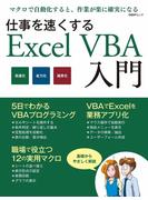 【期間限定価格】仕事を速くするExcel VBA入門(日経BP Next ICT選書)