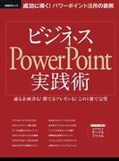 【期間限定価格】ビジネスPowerPoint実践術