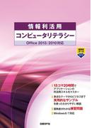 【期間限定価格】情報利活用 コンピュータリテラシー Office 2013/2010対応
