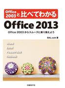 【期間限定価格】Office 2003と比べてわかるOffice 2013