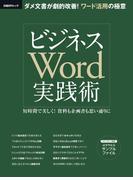 【期間限定価格】ビジネスWord実践術