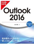 【期間限定価格】ひと目でわかるOutlook 2016