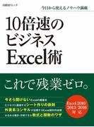 【期間限定価格】10倍速のビジネスExcel術(日経BP Next ICT選書)(日経BP Next ICT選書)