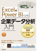 【期間限定価格】Excel&Power BIによる企業データ分析入門