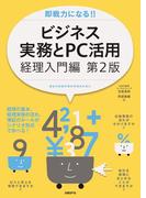 【期間限定価格】即戦力になる!!ビジネス実務とPC活用 経理入門編 第2版