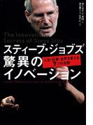 【期間限定価格】スティーブ・ジョブズ 驚異のイノベーション