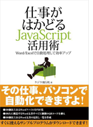 【期間限定価格】仕事がはかどるJavaScript活用術─Word/Excelで自動処理して効率アップ(日経BP Next ICT選書)(日経BP Next ICT選書)