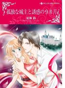 孤独な城主と誘惑の9カ月(ハーレクインコミックス)