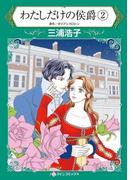 わたしだけの侯爵 2(ハーレクインコミックス)