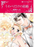 うわべだけの結婚(ハーレクインコミックス)
